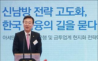 [2019 금융비전포럼-축사] 김종석