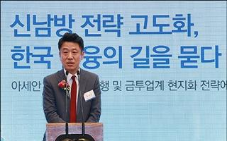 [2019 금융비전포럼-축사] 유의동