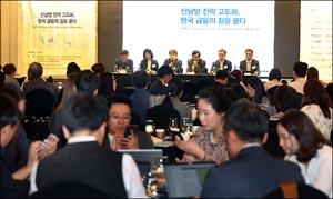 한국 금융의 신남방 전략, 길을 묻다