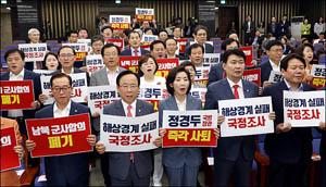"""""""정경두 즉각 사퇴·남북 군사합의 폐기"""" 구호 외치는 한국당"""