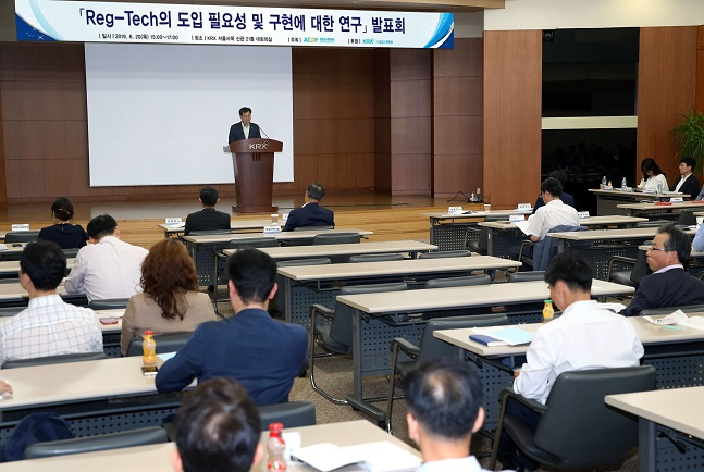준법감시협의회, 레그테크 도입·활용 연구결과 발표