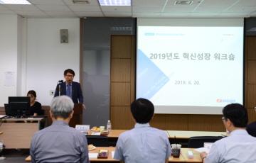 """한전원자력연료, 혁신성장 워크숍 개최…""""신성장동력 아이템 발굴"""""""