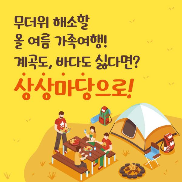[KT&G] 상상마당 휴가