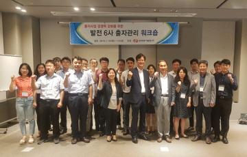 동서발전, 발전6사 출자사업 워크숍 개최