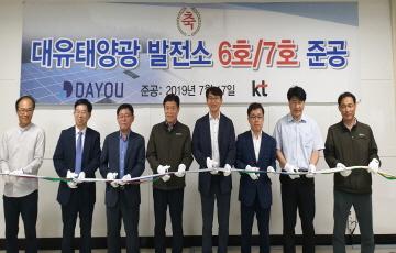 대유플러스, 태양광 발전소 6·7호기 준공식 개최