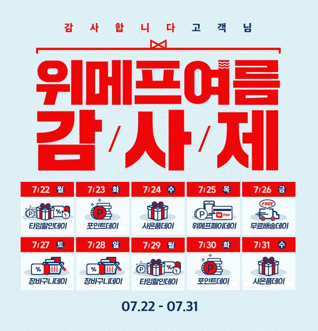 위메프, '여름감사제' 진행…페이백, 쿠폰 등 할인 제공