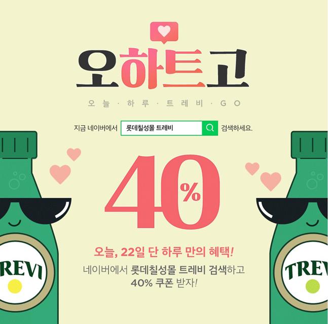 롯데칠성몰, '오늘 하루 트레비 GO' 이벤트