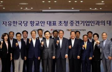 중견련, 황교안 자유한국당 대표 만나 경영환경 개선 건의
