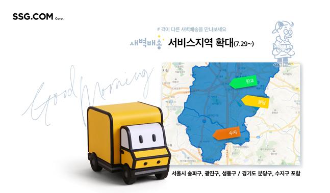 SSG닷컴, 새벽배송 권역 조기 확대…서울‧경기 17개 구로 늘린다