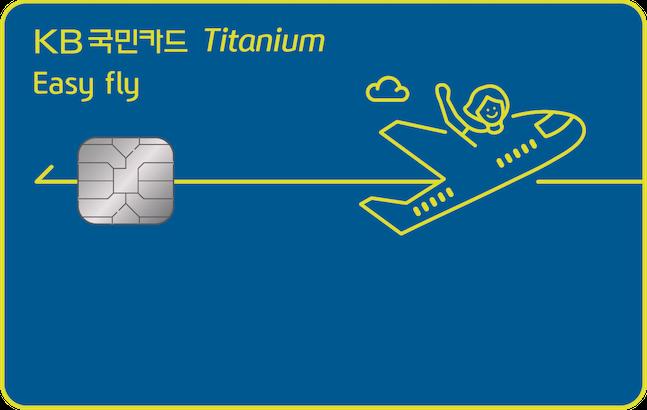 KB국민카드, 'LCC 할인' 혜택 담은 '이지플라이 티타늄 카드' 출시