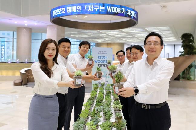 우리금융, 친환경 문화 확산 위한 캠페인 실시