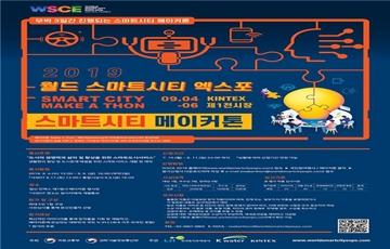 국토부-LH, '스마트시티 메이커톤' 개최 및 참가팀 모집