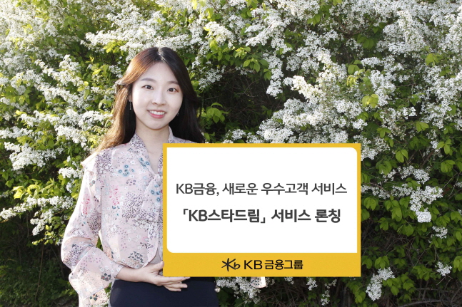 """""""스타클럽 고객 혜택 강화"""" KB금융, KB스타드림 오픈"""