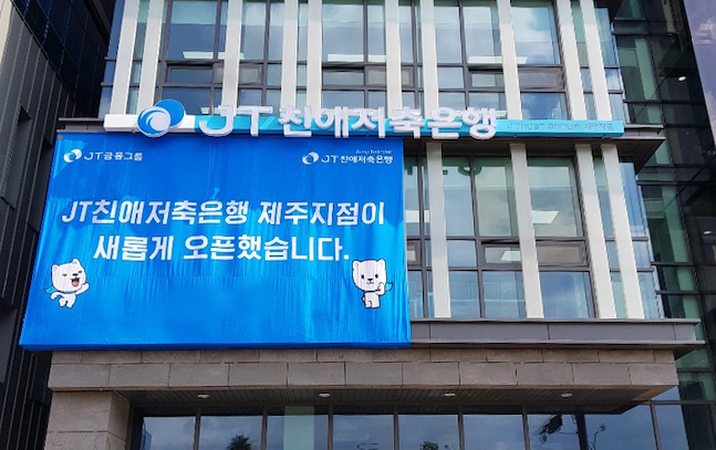 JT친애저축은행, 제주지점 이전 오픈…고객 맞이 '새단장'