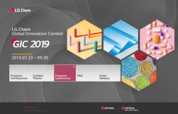 LG화학, 제2회 '글로벌 이노베이션 콘테스트' 개최