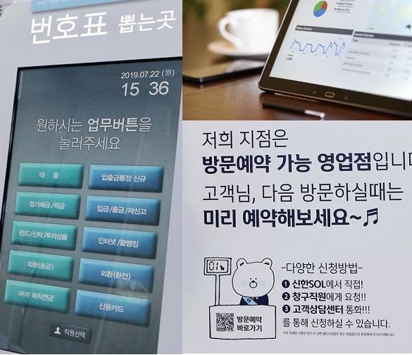 신한은행, 영업점 방문예약 모바일로 편하게