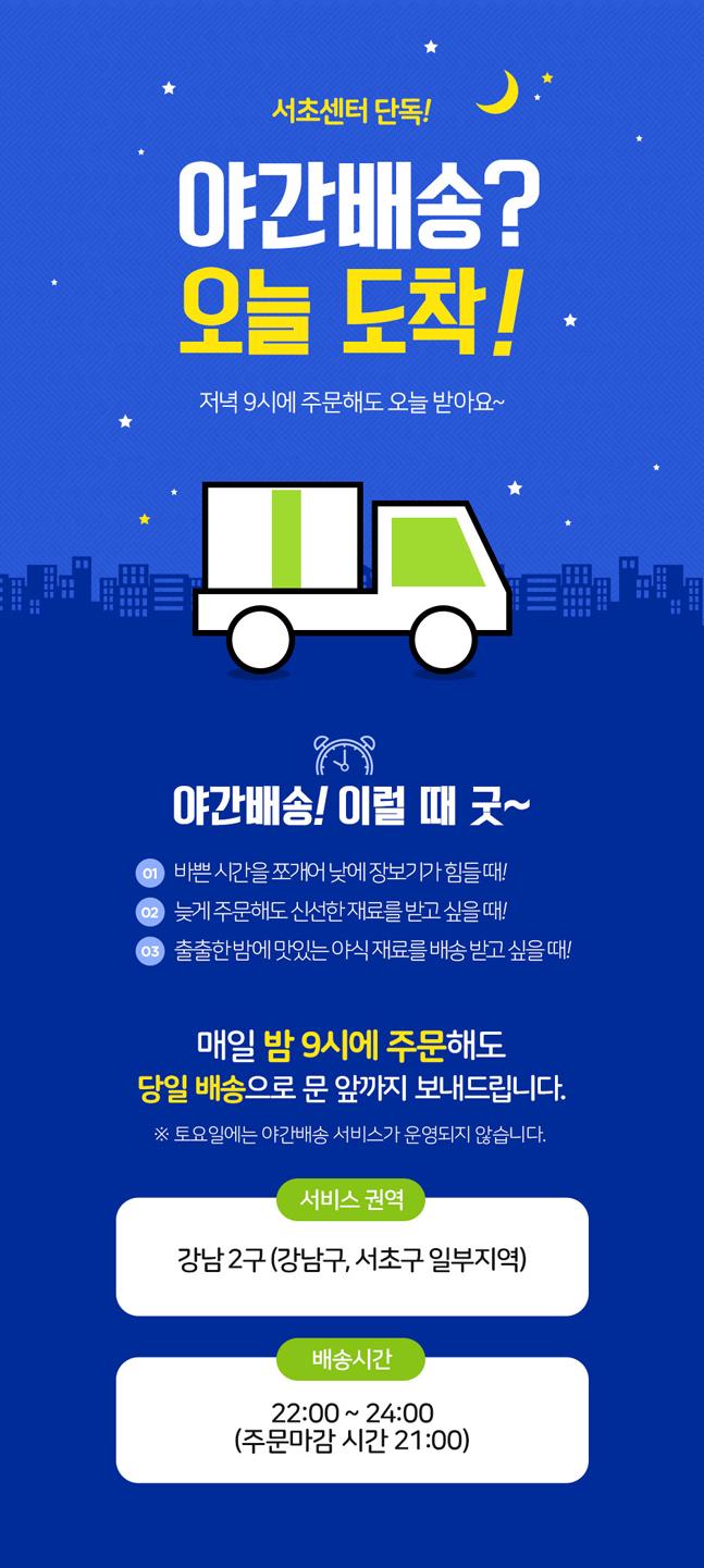 롯데슈퍼, 24시까지 배송하는 '야간배송 서비스' 도입