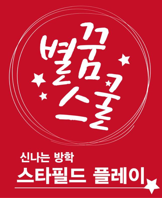 스타필드, 취약계층 아동청소년 문화체험 '스타필드 플레이' 운영