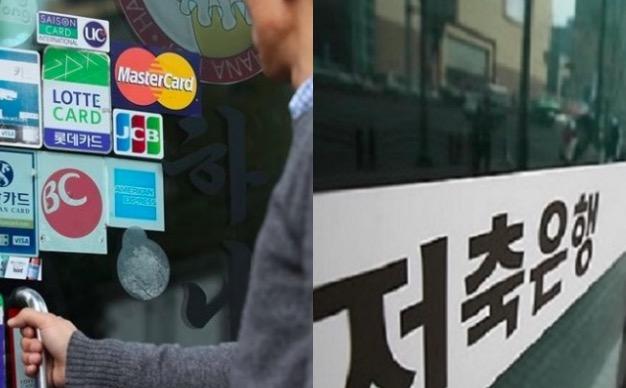 저축은행·카드사도 눈독…'2금융권' 해외송금 수수료 경쟁 메기 될까