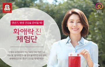 KGC인삼공사, 갱년기 건강관리 위한 '화애락 진' 체험단 모집
