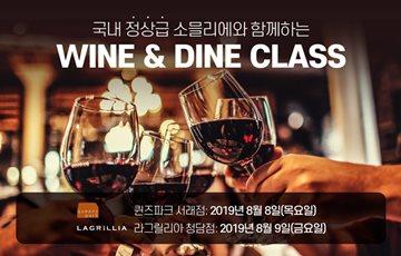 SPC그룹, 외식 브랜드 '와인&다인 클래스' 개최