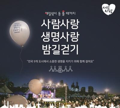 삼성생명, 2019 사람사랑 생명사랑 밤길걷기 참가자 모집