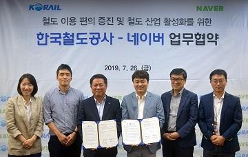 네이버페이로 기차표 구매 가능해져…한국철도공사와 업무협약