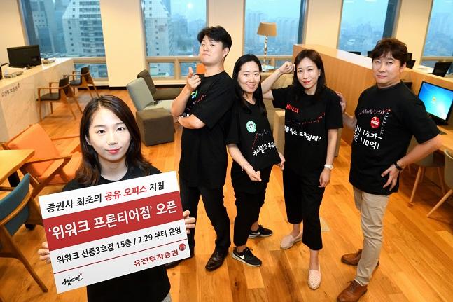유진투자증권, 증권사 최초 '공유 오피스 지점' 오픈