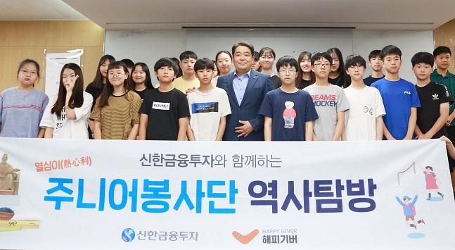 신한금융투자, '열심이 주니어 봉사단' 발대식 개최