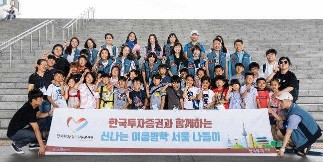 한국투자증권, '고성양양 어린이 서울나들이' 실시