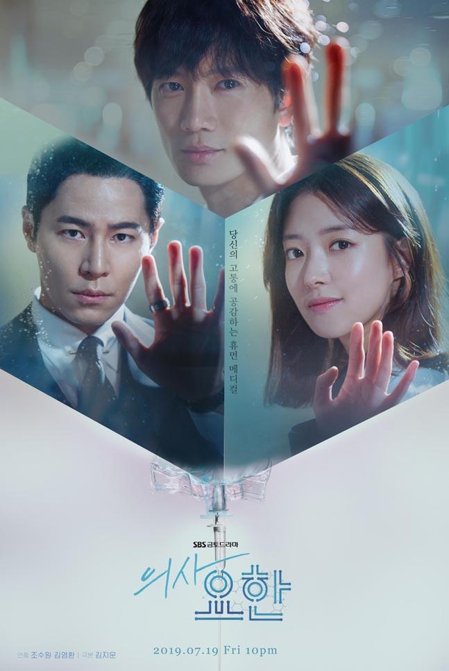 일바&아이디디자인, SBS 주말 드라마 '의사요한' 가구 협찬