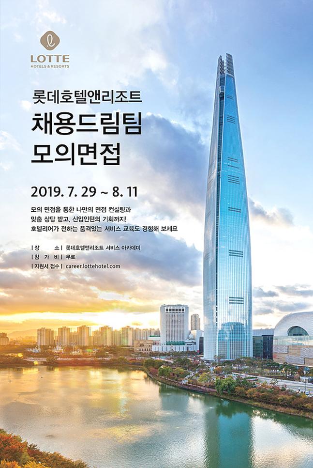 롯데호텔, 인턴 채용 연계형 '채용드림팀' 진행