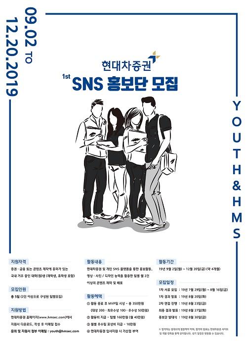 현대차증권, 대학생 SNS 홍보단 1기 모집