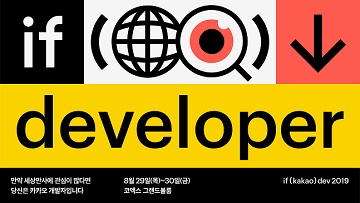 카카오, 'if kakao 개발자 컨퍼런스 2019' 개최