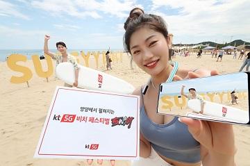 KT, 양양 서피비치서 '5G 비치 페스티벌' 개최