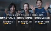 도쿄올림픽 여자배구 대륙간 예선, KBS 2TV 단독 중계
