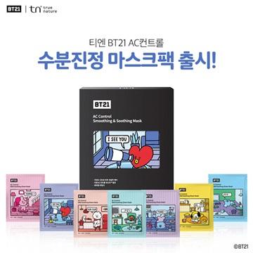유한킴벌리 티엔, BT21 마스크팩 출시
