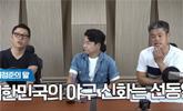 [스포튜브] 선동열 vs 이승엽, KBO 역대 최고는 누구?