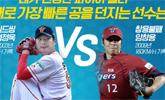 [스포튜브] 임창용vs엄정욱, 역대 최고 구속 투수는?