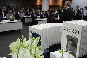 김대중 전집 출판기념회