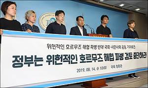 호르무즈 해협 파병 반대 기자회견