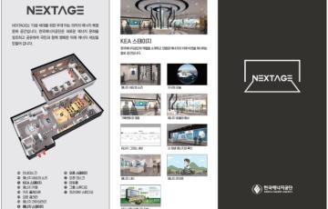 에너지공단, 홍보관 '넥스테이지' 20일 개관