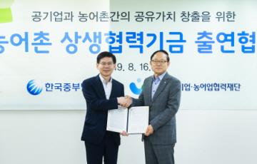 중부발전, 농어촌 상생협력기금 20억원 출연협약