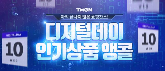 티몬, 타임 특가 앵콜 기획전 인기