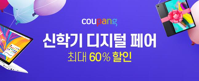 쿠팡, 디지털페어 오픈…최대 60% 할인