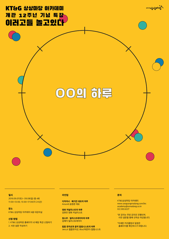 KT&G, 문화예술가 무료 릴레이 특강 '이러고들 놀고있다' 개최