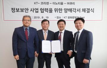 KT, 정보보안 상생 협력 강화··· 4자간 MOU 체결