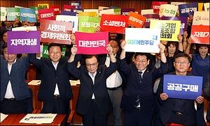 사회적경제위원회 희망 전진대회 개최한 민주당