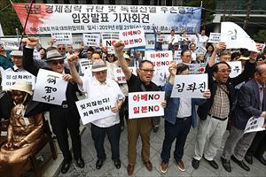 일본 경제침략 규탄 및 독립선열 후손들의 입장발표 기자회견