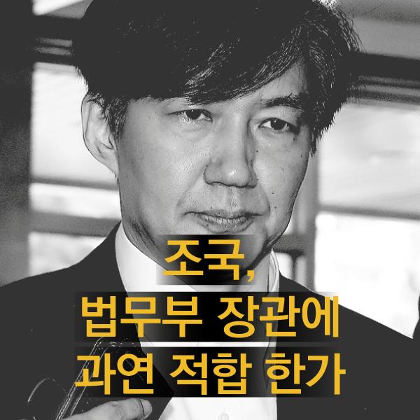 [카드뉴스] 조국, 법무부장관에 과연 적합 한가